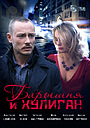 Сериал «Барышня и Хулиган» (2017)