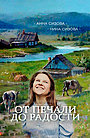 Сериал «От печали до радости» (2016)