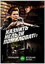 Сериал «Казнить нельзя помиловать» (2016 – ...)