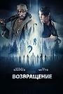 Фильм «Возвращение» (2017)