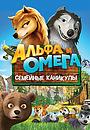 Мультфильм «Альфа и Омега 5: Семейные каникулы» (2015)