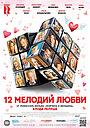 Фильм «12 мелодий любви» (2017)