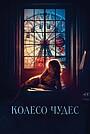 Фильм «Колесо чудес» (2017)