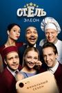 Сериал «Отель Элеон» (2016 – 2017)