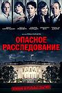 Фильм «Опасное расследование» (2017)