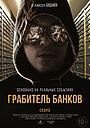 Фильм «Грабитель банков» (2017)