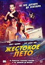 Фильм «Жестокое лето» (2020)