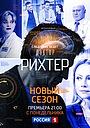 Серіал «Доктор Рихтер» (2016 – ...)