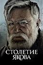 Сериал «Столетие Якова» (2016)