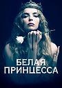 Сериал «Белая принцесса» (2017)