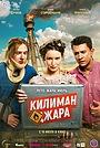 Фільм «Кіліманджара» (2018)