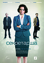 Сериал «Секретарша» (2017)