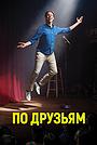 Сериал «По друзьям» (2017 – 2019)