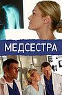 Сериал «Медсестра» (2016 – ...)