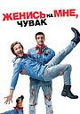 Фильм «Женись на мне, чувак» (2017)