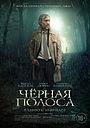 Фильм «Черная полоса» (2017)