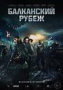 Фильм «Балканский рубеж» (2018)