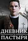 Фильм «Дневник пастыря» (2017)