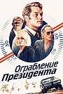 Фильм «Ограбление президента» (2019)