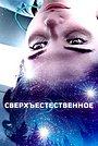 Фильм «Сверхъестественное» (2018)
