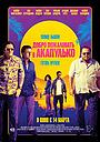 Фильм «Добро пожаловать в Акапулько» (2019)