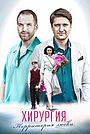 Сериал «Хирургия. Территория любви» (2016)