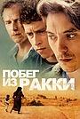 Фильм «Побег из Ракки» (2019)