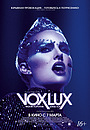 Фильм «Vox Lux» (2018)
