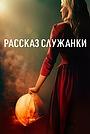 Сериал «Рассказ служанки» (2017 – ...)