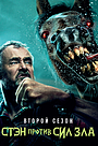 Сериал «Стэн против сил зла» (2016 – 2018)