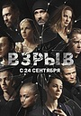 Сериал «Взрыв» (2020 – ...)