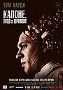 Фильм «Капоне: Лицо со шрамом» (2020)