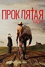 Сериал «Проклятая нация» (2017 – 2018)