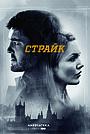 Сериал «Страйк» (2017 – 2020)