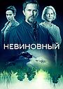 Сериал «Невиновный» (2018 – ...)
