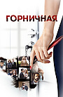 Сериал «Горничная» (2016)