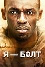 Фильм «Я — Болт» (2016)