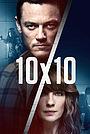 Фильм «10 на 10» (2018)