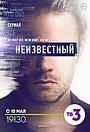Сериал «Неизвестный» (2017)