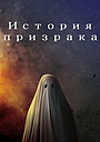 Фильм «История призрака» (2017)