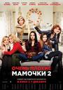 Фильм «Очень плохие мамочки 2» (2017)