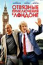 Фильм «Отвязные приключения в Лондоне» (2017)
