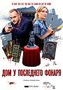 Сериал «Дом у последнего фонаря» (2017)