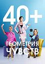 Сериал «40+, или Геометрия чувств» (2016)
