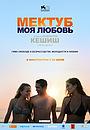 Фильм «Мектуб, моя любовь» (2017)