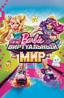Мультфильм «Барби: Виртуальный мир» (2017)