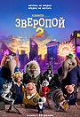 Мультфильм «Зверопой 2» (2021)