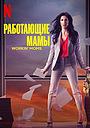 Сериал «Работающие мамы» (2017 – ...)