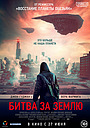 Фильм «Битва за Землю» (2018)