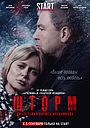 Сериал «Шторм» (2019 – ...)